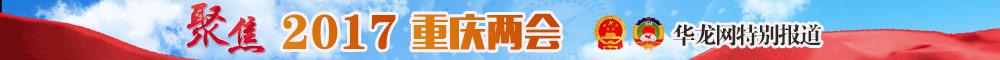 聚焦2017重庆两会—华龙网特别报道